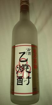 越野寒梅古酒乙焼酎.JPG