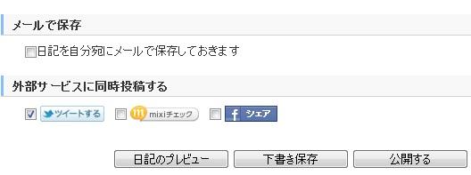 ツイッター 連動.jpg