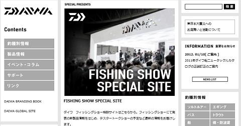 daiwa ホームページ.jpg