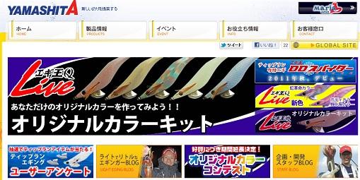 YAMASHITA ホームページ.jpg
