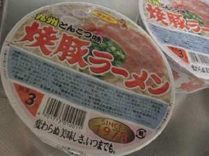 焼き豚ラーメン