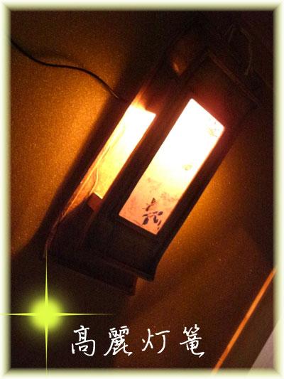 灯篭.jpg