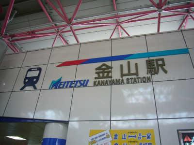 名鉄金山駅