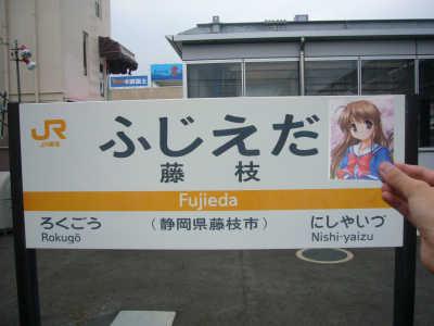 藤枝駅ほなみん