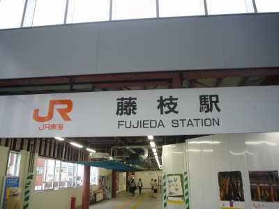 藤枝駅正面