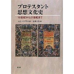 プロテスタント思想文化史―16世紀から21世紀まで