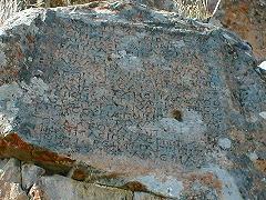 文字の刻まれた岩
