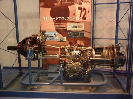 T-64 ターボプロップ・エンジン