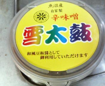 yukidaikomiso