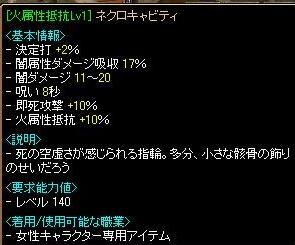 ネクロキャビティ.JPG