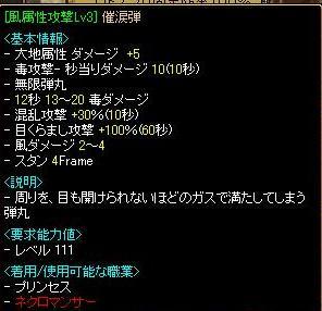 催涙弾.JPG