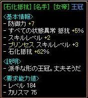 名手女帝王冠.JPG