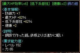 HP低下銅の鎧.JPG