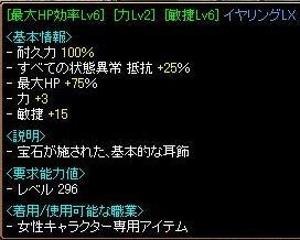 HPイヤリングLX.JPG