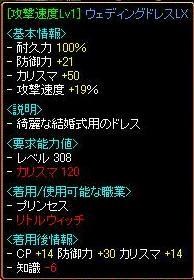 攻速ウェディングドレスLX.JPG