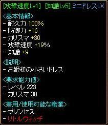 攻速ミニドレスLX.JPG