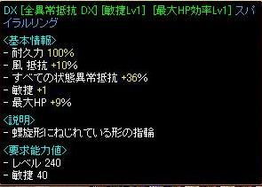全異常DX スパリン.JPG