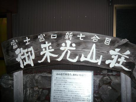 7合目.JPG