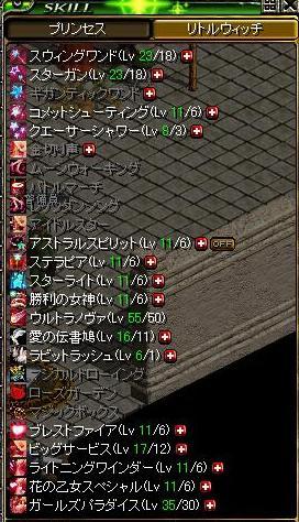 リトルスキル.JPG