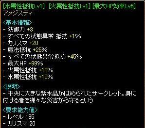 HPアメジ.JPG