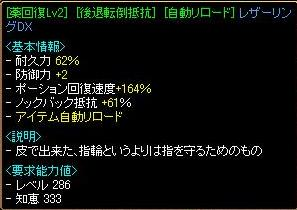 薬 後退 自動リロ レザDX.JPG