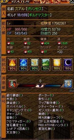狩りステ4.JPG