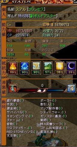 狩りステ3.JPG