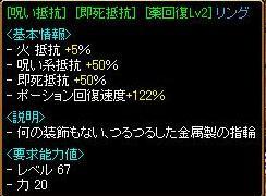 呪い抵抗 薬回復 リング.JPG