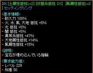 状態抵抗DX セトリン.JPG