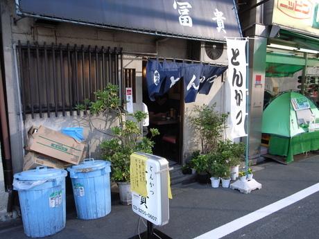 秋葉原・とんかつ屋「冨貴」2