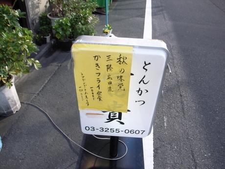 秋葉原・とんかつ屋「冨貴」4