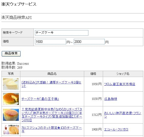 item_search_sample2.JPG