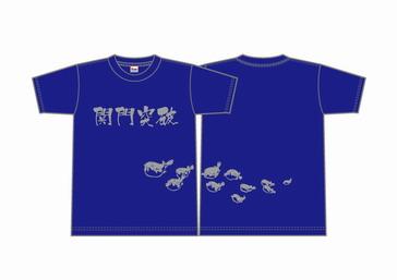 関門突破Tシャツ ふくのマラソン 364.jpg