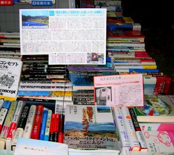書店平積み.jpg