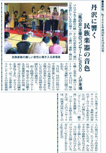 タウンニュース(茶室コンサート)_2.jpg