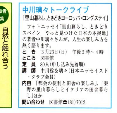 トークライブ秦野市広報.jpg