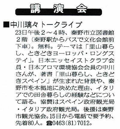 トークライブ神奈川新聞.jpg