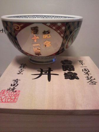 吉野家17(百十一周年記念丼).JPG