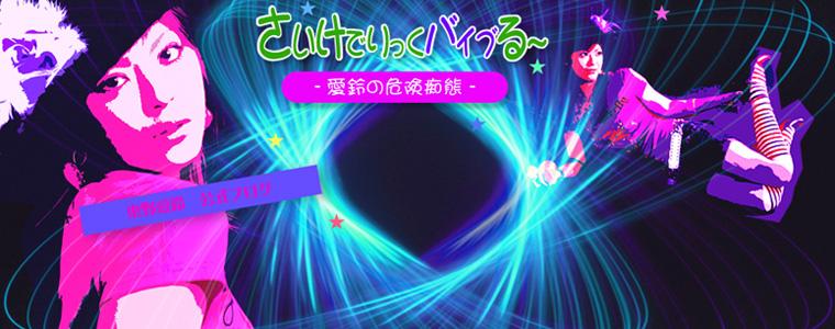 東野愛鈴のプロフィール - 楽天...