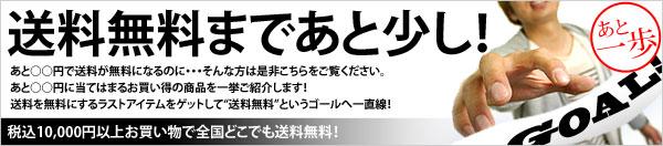 blog_goal_souryomuryo.jpg