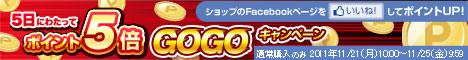 20111121_facebookCP_gogo_468x60_02.jpg