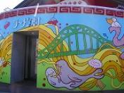 ラーメン村 壁画