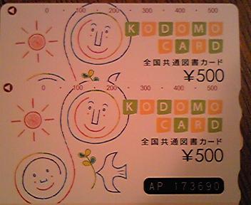 091202図書カード.jpg