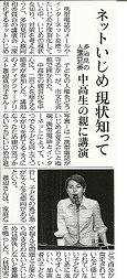 新聞記事(H20.8.29_中日新聞_朝刊).jpg