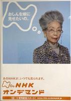 NHKおしん広告。.jpg