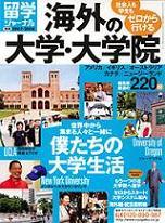 留学ジャーナル大学専攻.jpg