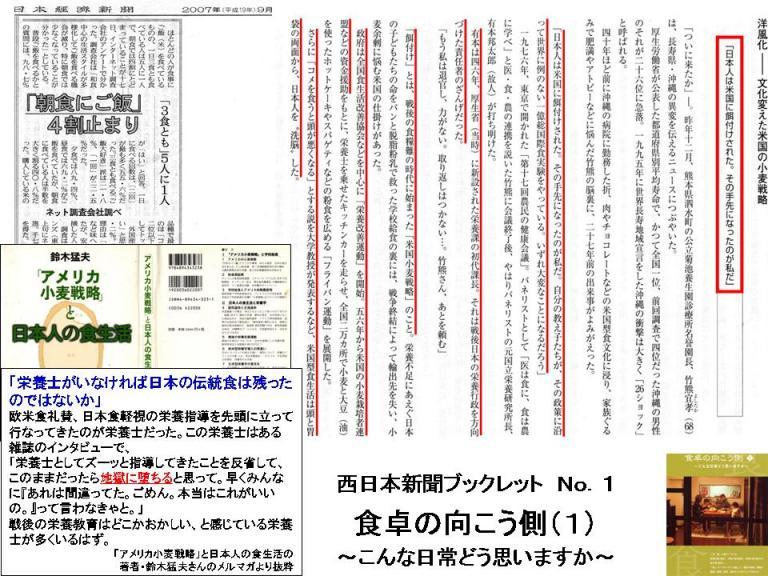 日本人は米国に餌付けされた.jpg