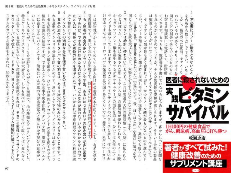 日本の栄養学の現状.jpg