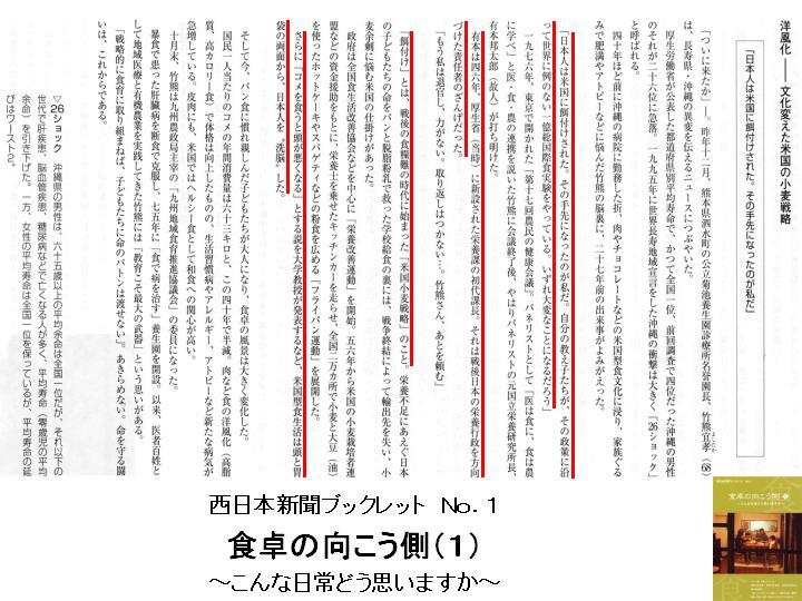 日本人は米国に餌付けされた