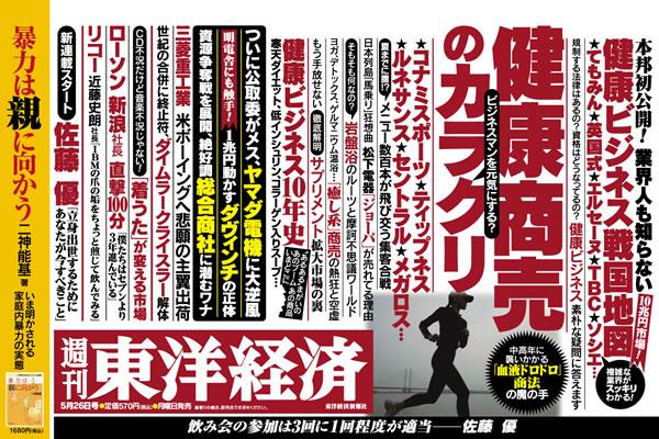 週刊東洋経済070526.jpg